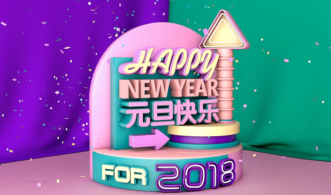 c4d元旦2018立体字建模海报