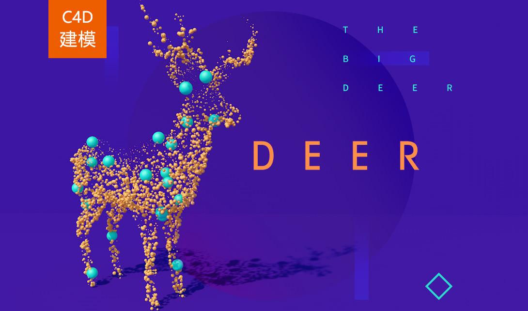 C4D球做的鹿建模海报视频教程
