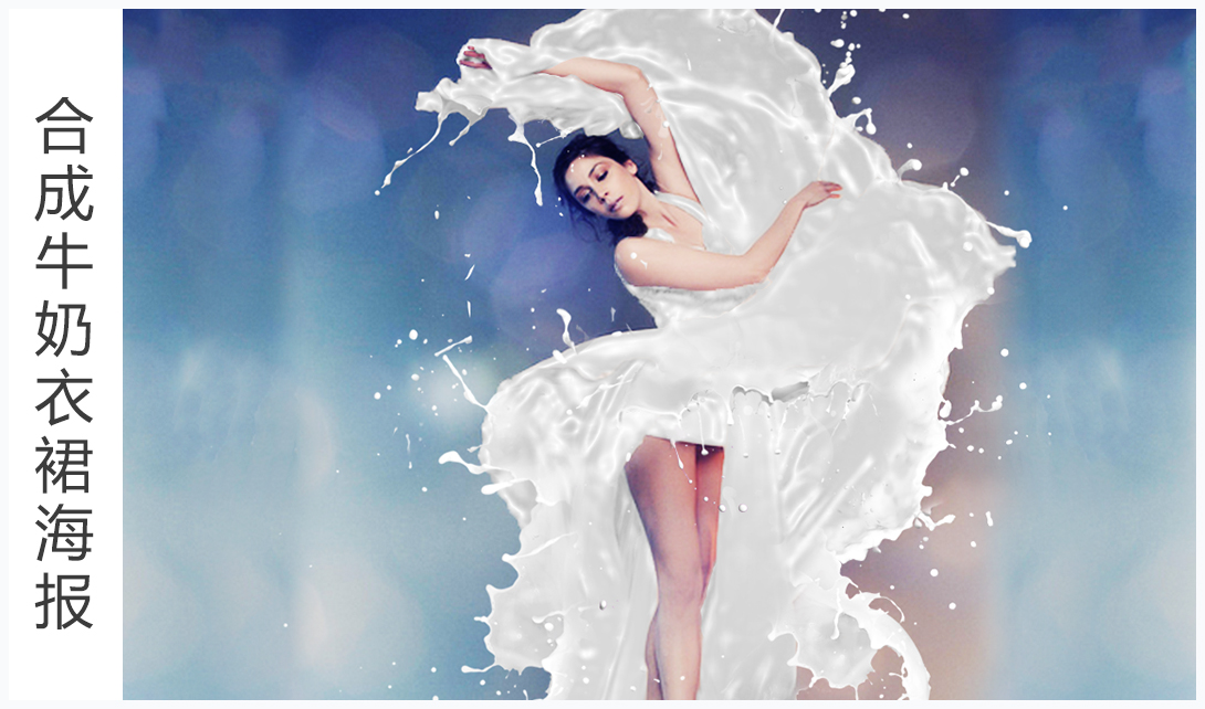 PS特效合成牛奶衣裙海报制作视频教程