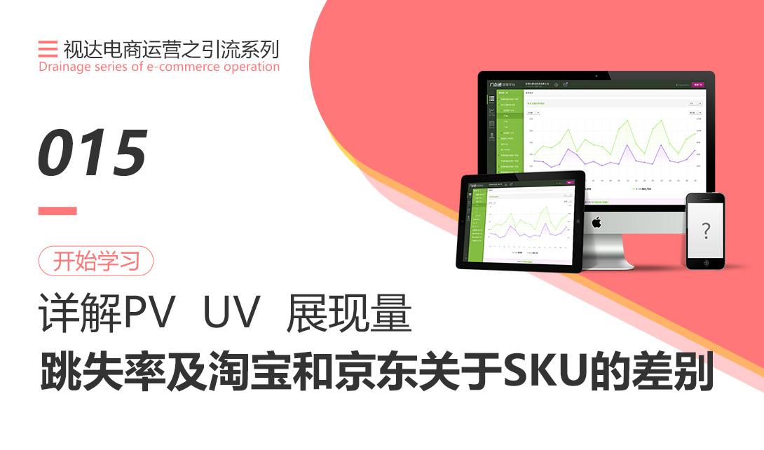 详解PV,UV,展现量,跳失率及淘宝和京东关于SKU的差别视频教程