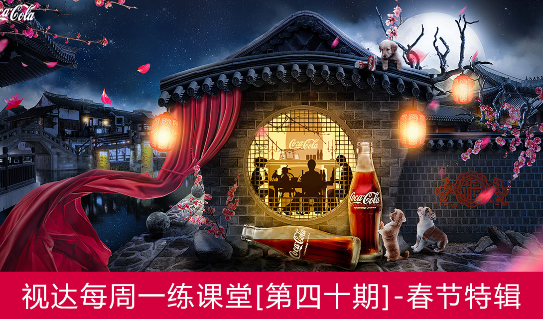 PS春节可口可乐合成海报设计视频教程