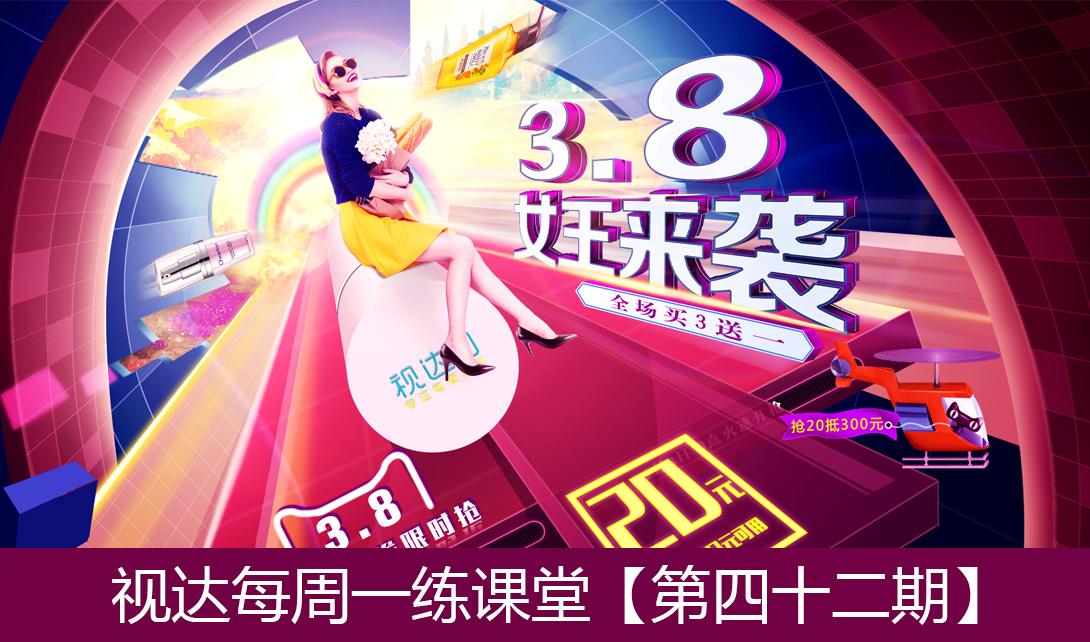 PS38女王节活动海报视频教程