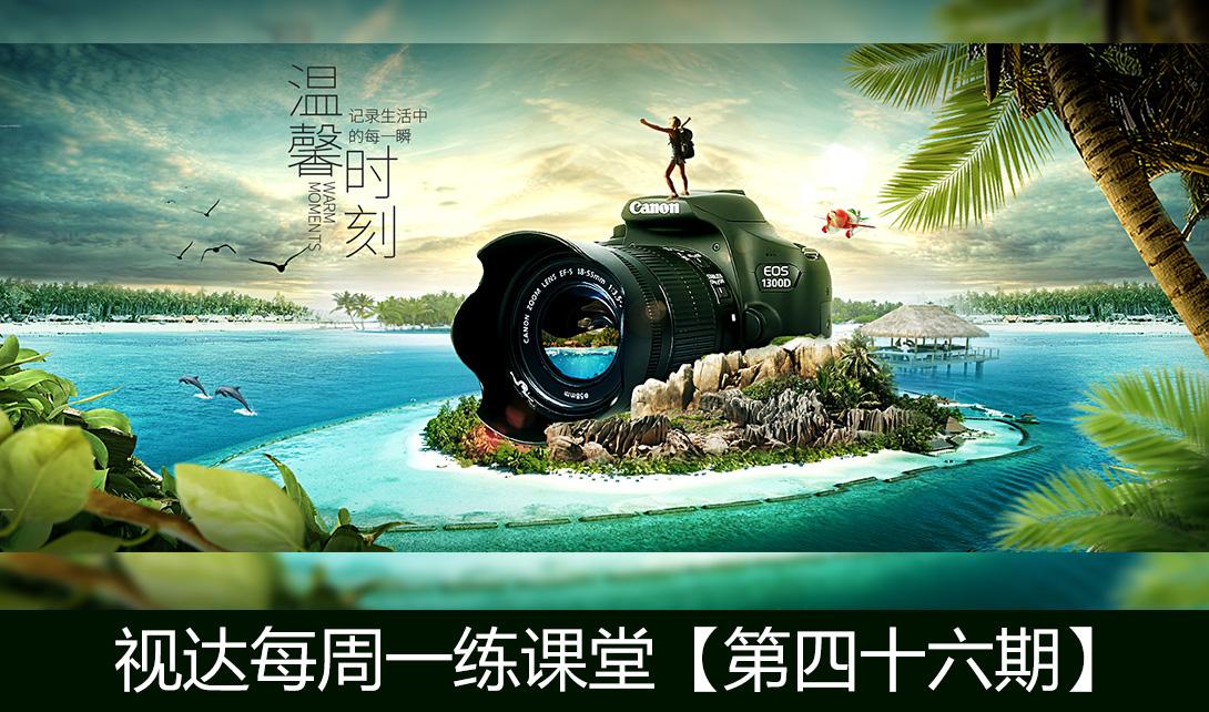 ps相机合成海报夏季海报 每周一练第四十六期