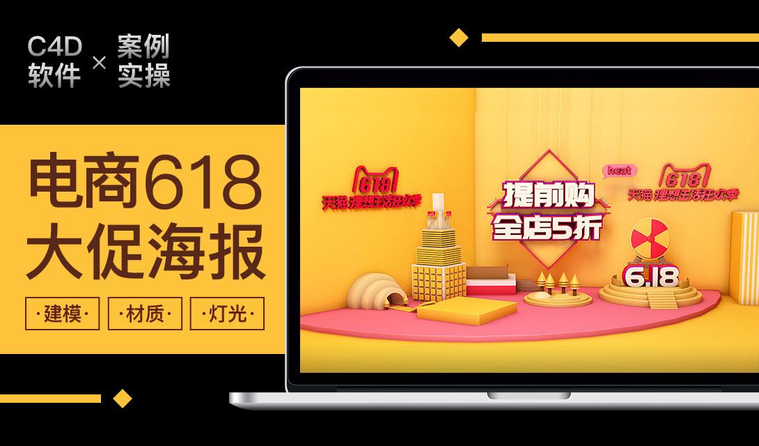 618大促海报设计案例视频教程