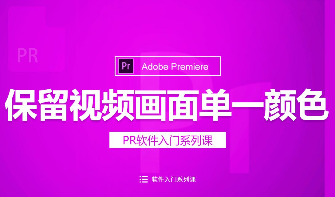 PR入门-保留视频画面单一颜色视频教程