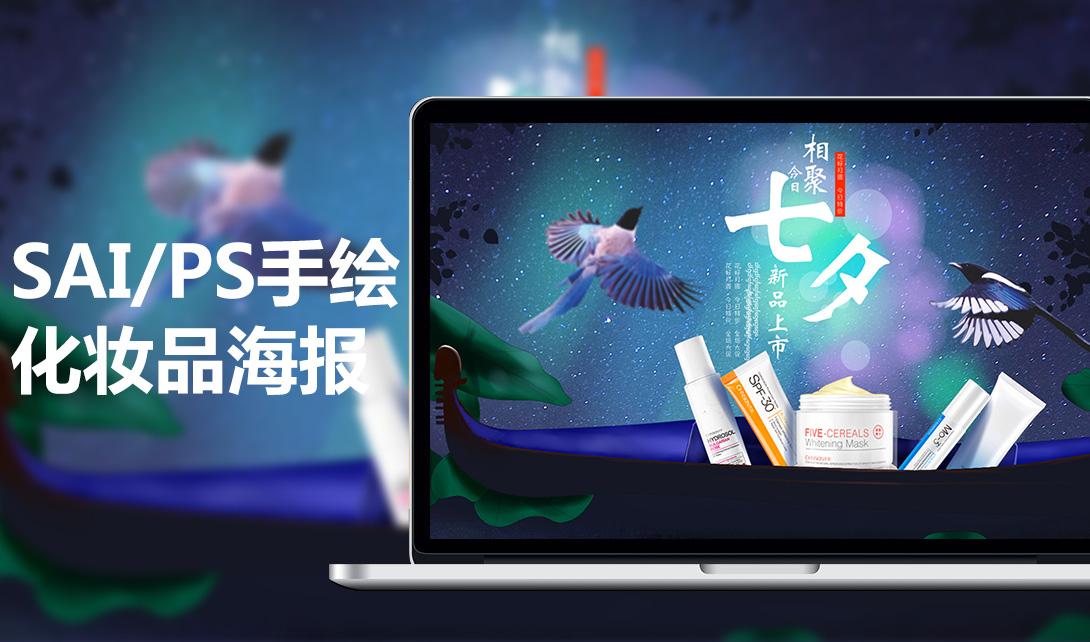 SAI七夕手绘化妆品海报视频教程