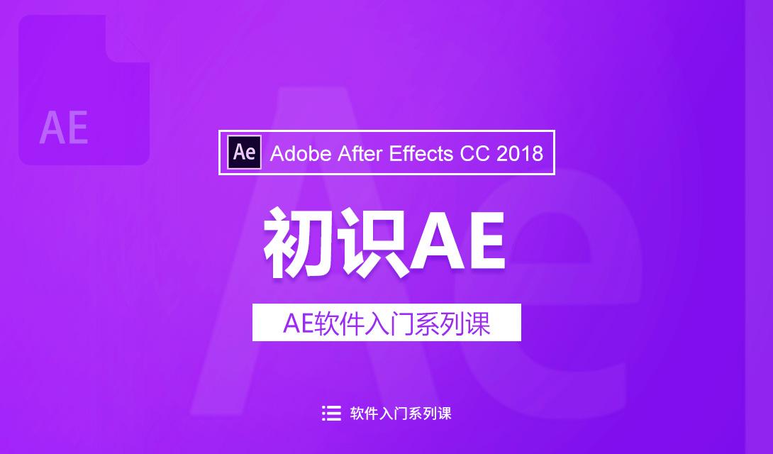 (2018新版)初识AE视频教程