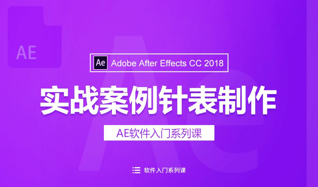 (2018新版)AE实战案例针表制作视频教程