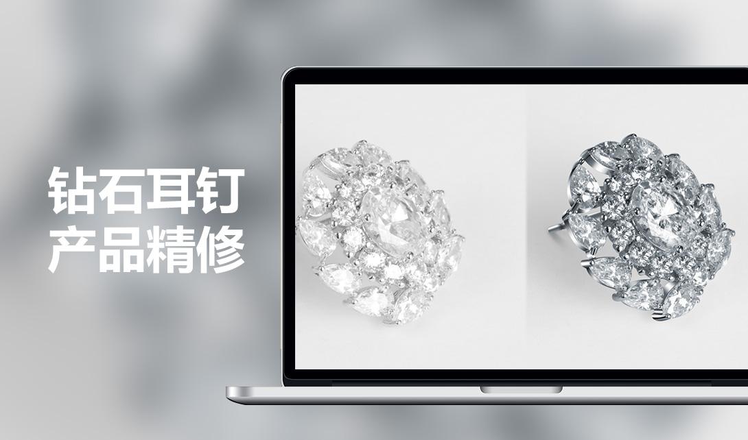 PS钻石耳钉产品精修视频教程