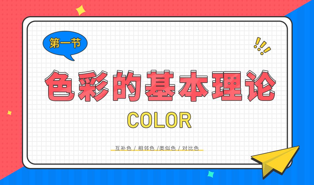 第一节   色彩的基本理论视频教程