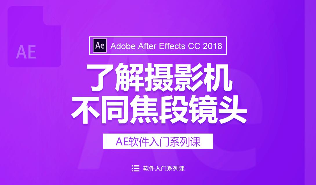 (2018新版)AE了解摄影机不同焦段的镜头视频教程