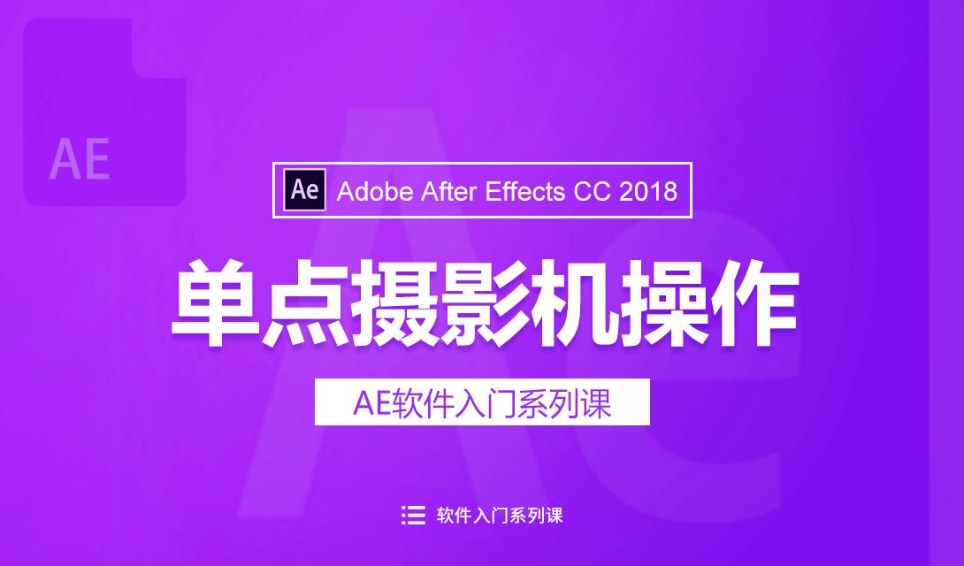 (2018新版)AE单点摄影机操作视频教程