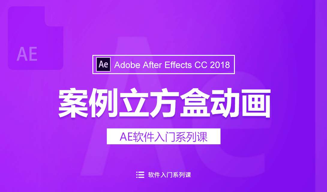 (2018新版)AE案例立方盒动画视频教程