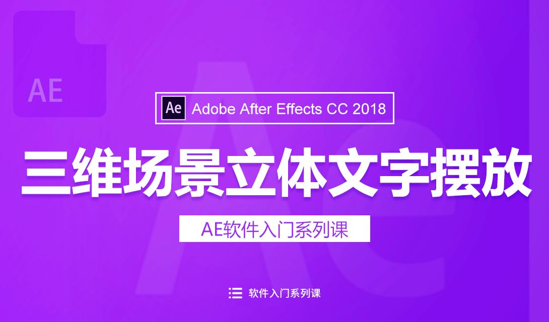(2018新版)AE三维场景立体文字摆放视频教程