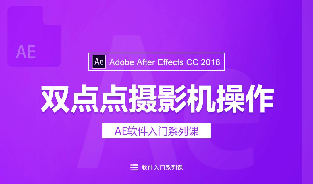 (2018新版)AE双点点摄影机操作视频教程