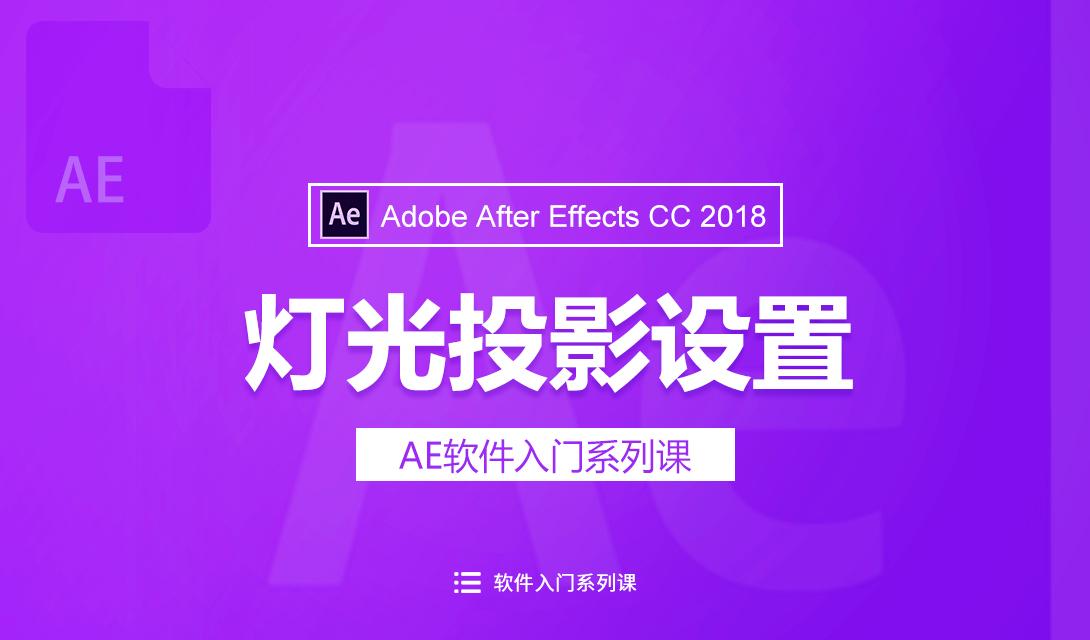 (2018新版)AE灯光投影设置视频教程
