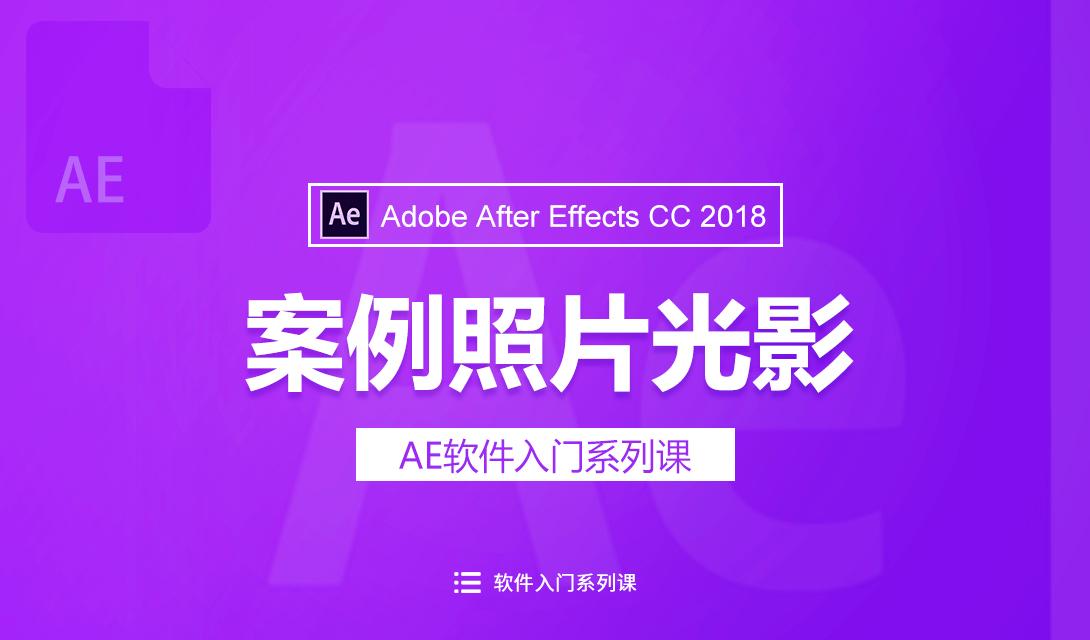 (2018新版)AE案例照片光影视频教程