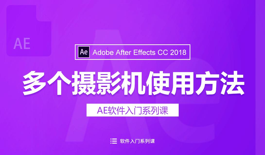 (2018新版)AE多个摄影机使用方法视频教程