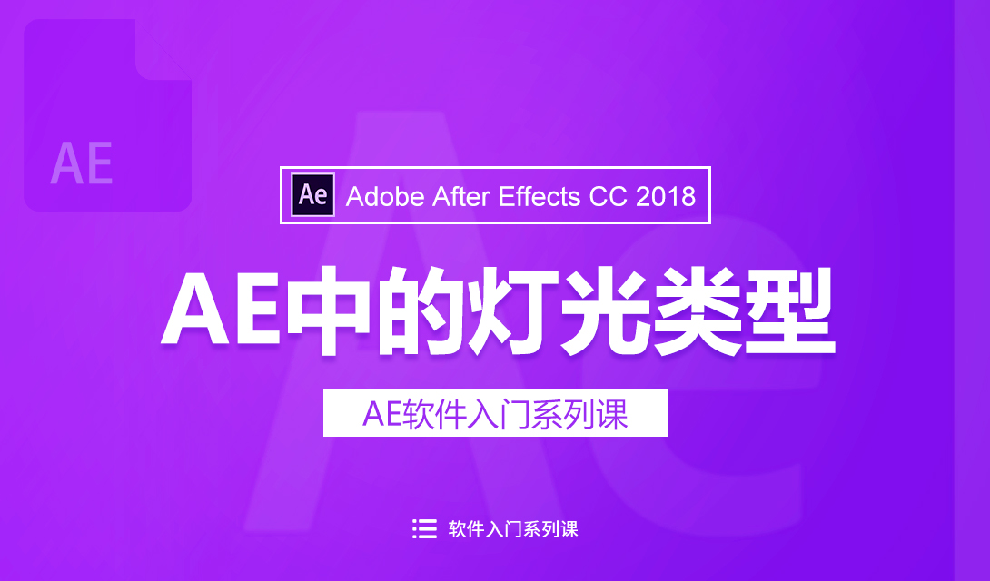 (2018新版)AE中的灯光类型视频教程