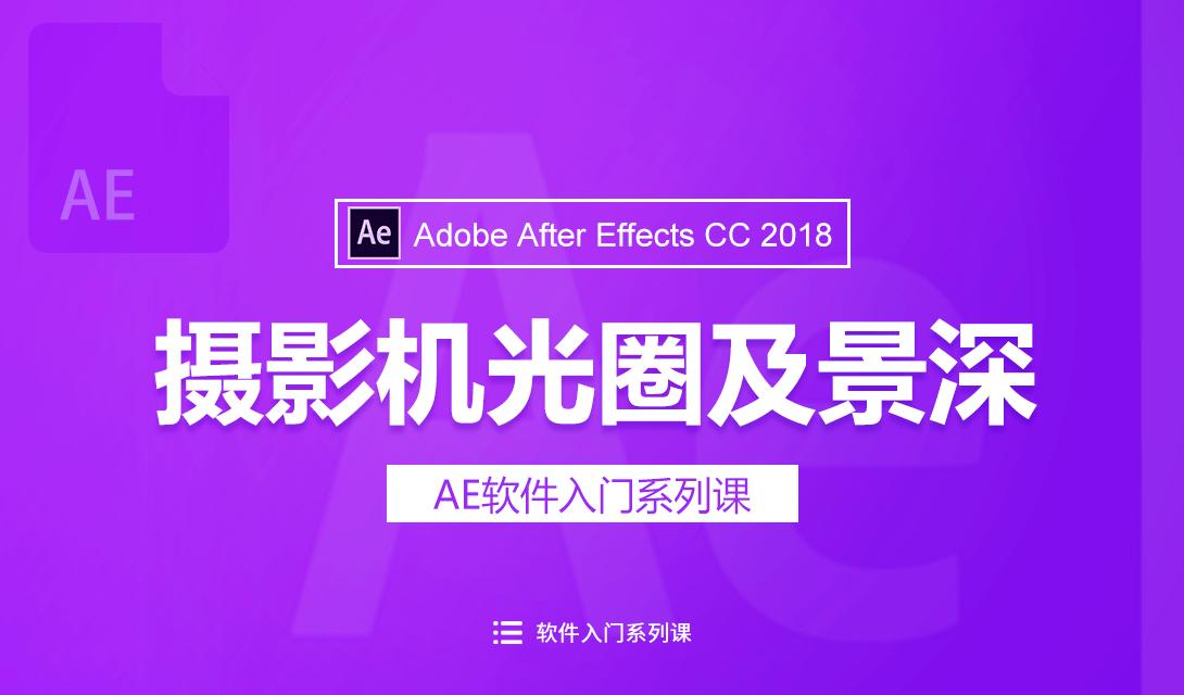(2018新版)AE摄影机光圈及景深视频教程
