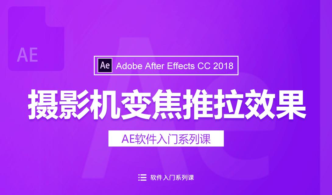 (2018新版)AE摄影机变焦推拉效果视频教程