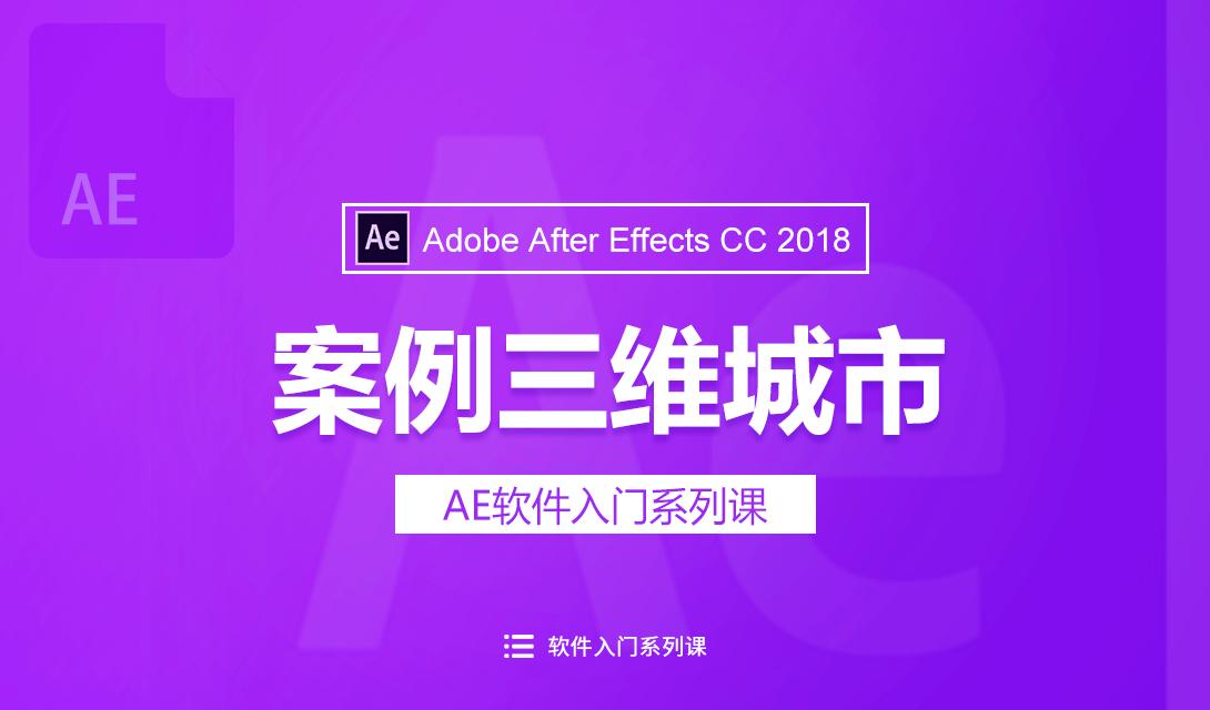 (2018新版)AE案例三维城市视频教程