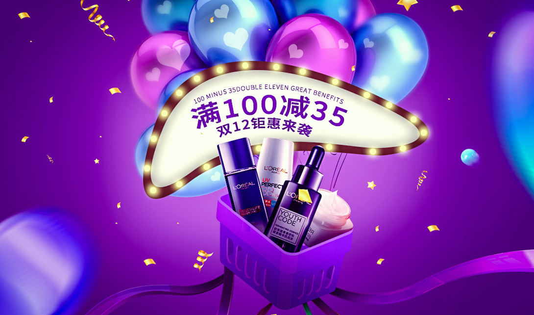 PS双12化妆品海报视频教程