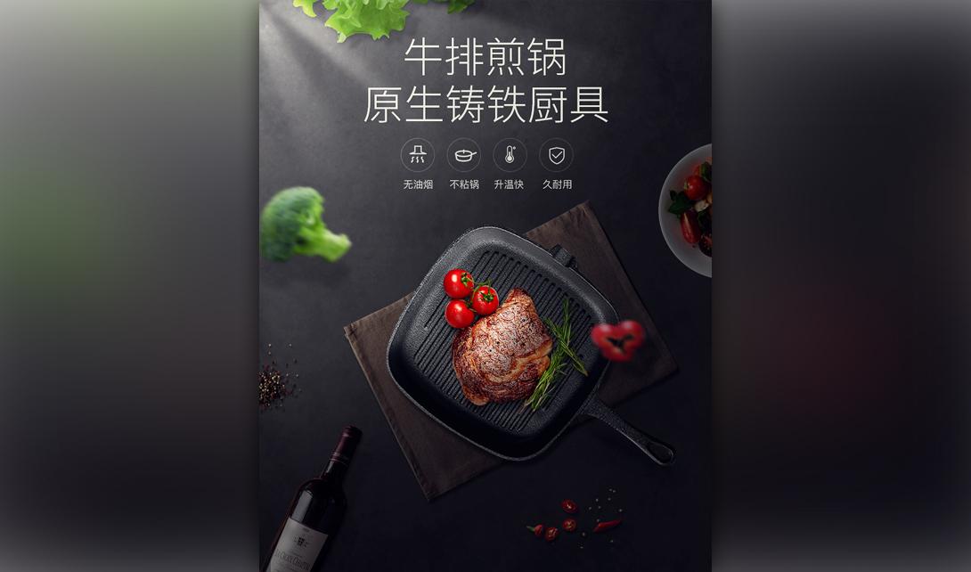PS牛排煎锅详情头图视频教程