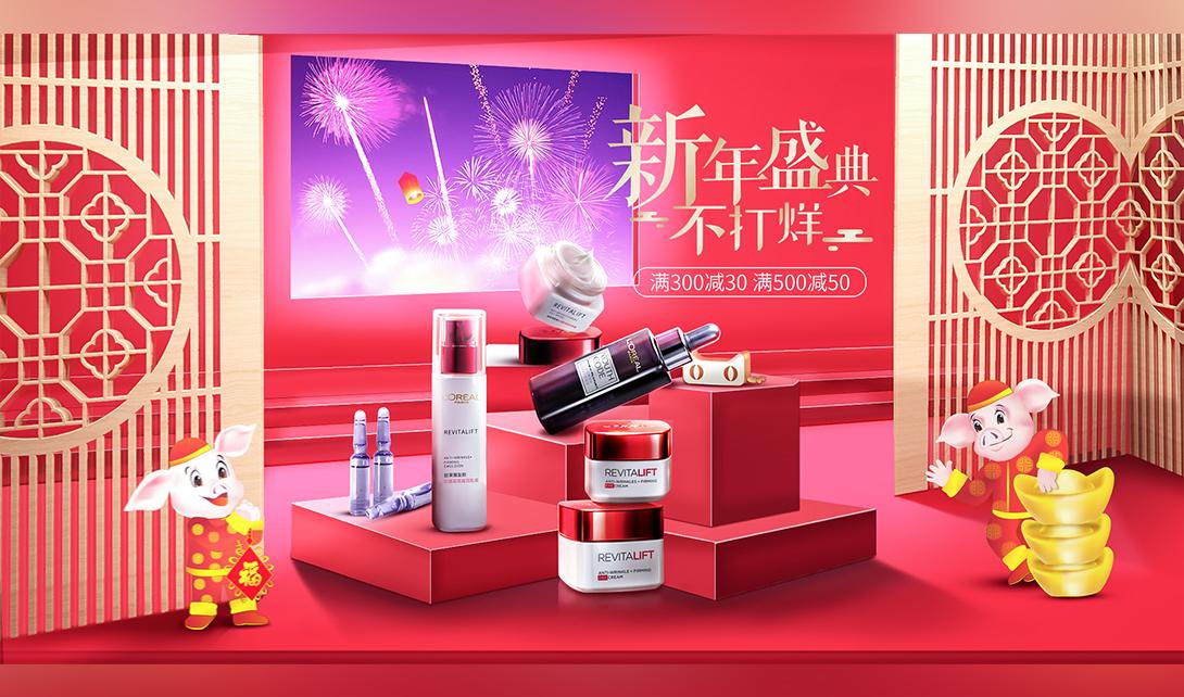 PS新年中国风美妆用品促销海报视频教程