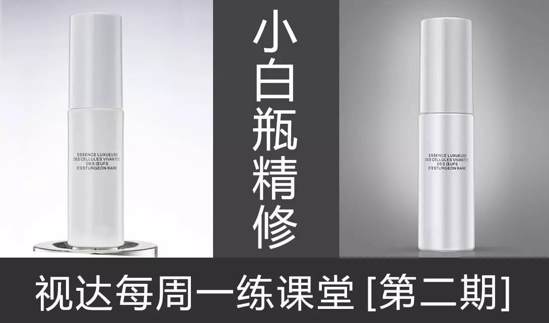 PS化妆品小白瓶精修视频教程