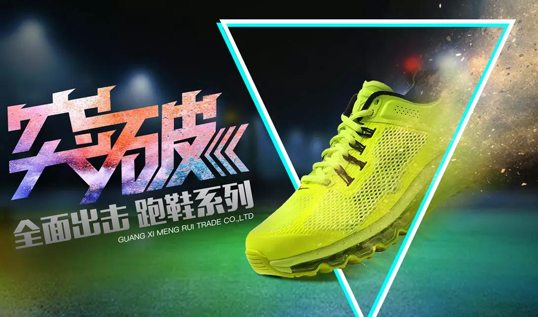 ps做海报视频_PS运动鞋电商海报制作_PS视频教程_视达网