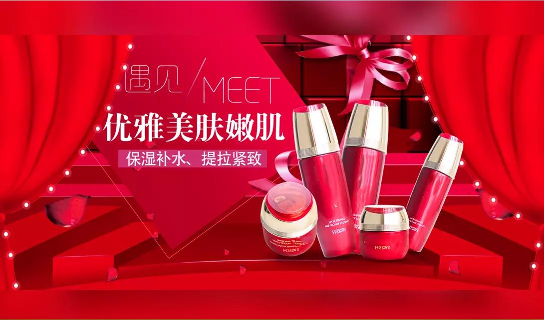 PS化妆品促销海报视频教程