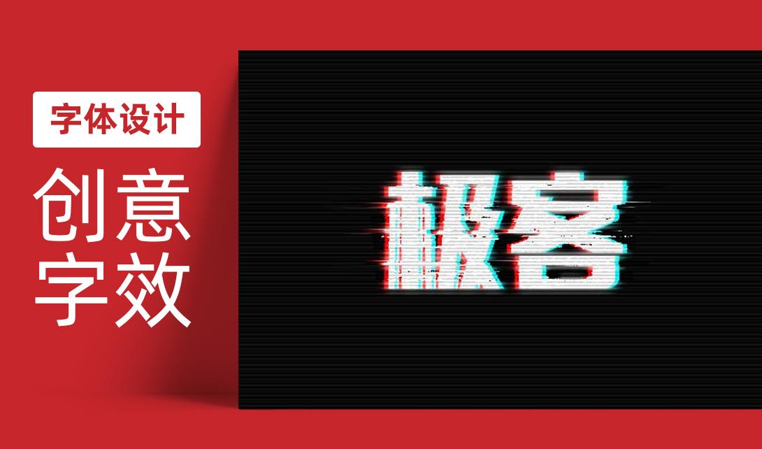 PS创意字效字体设计  极客视频教程