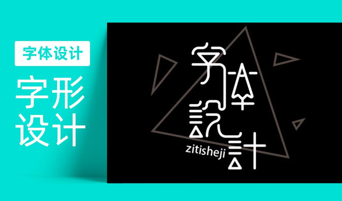 PS小清新字体设计视频教程