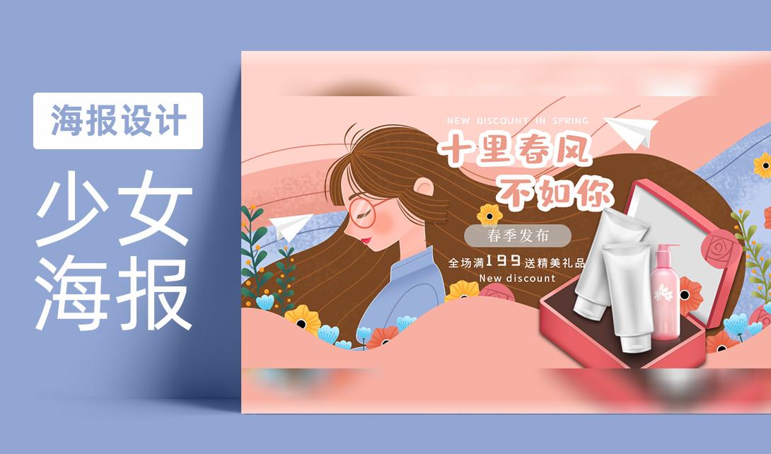 ps春夏新风尚手绘海报