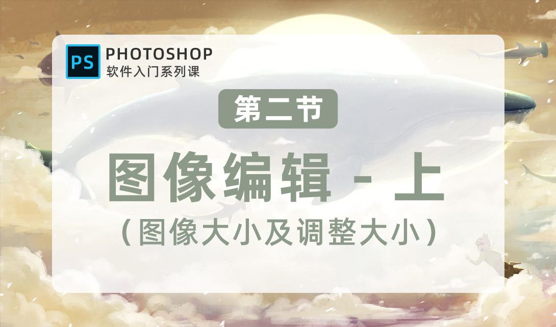 PS图像编辑(上)视频教程