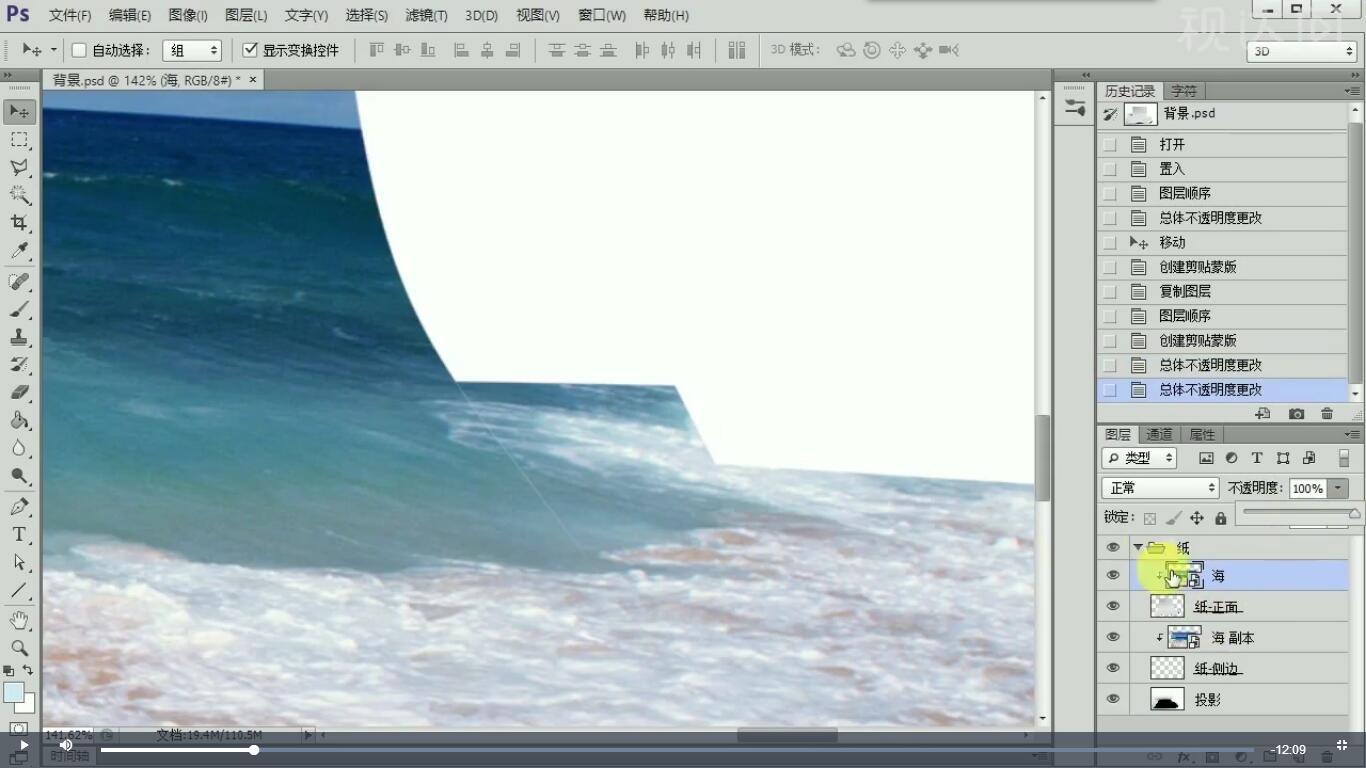 1打开背景素材,导入海滩素材调整位置大小,创建为剪切图层,同样复制一层,下移图层并创建剪切图层.jpg