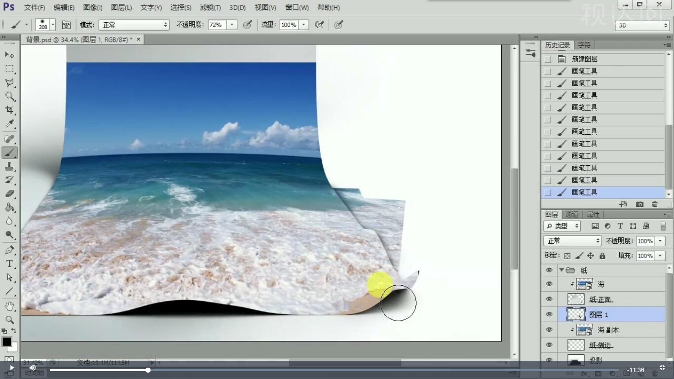 2在纸中间新建图层,用低不透明度的柔角画笔绘效果如图示制阴影,.jpg