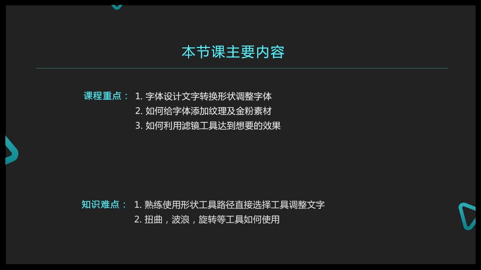 ps金粉效果字体设计 择天记.jpg
