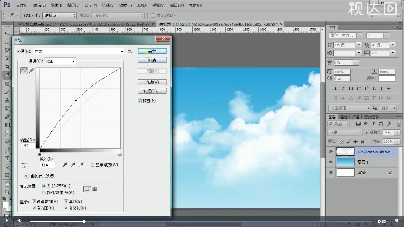 2导入云彩素材并调整位置大小,执行Ctrl+M调整曲线,参数如图示.jpg