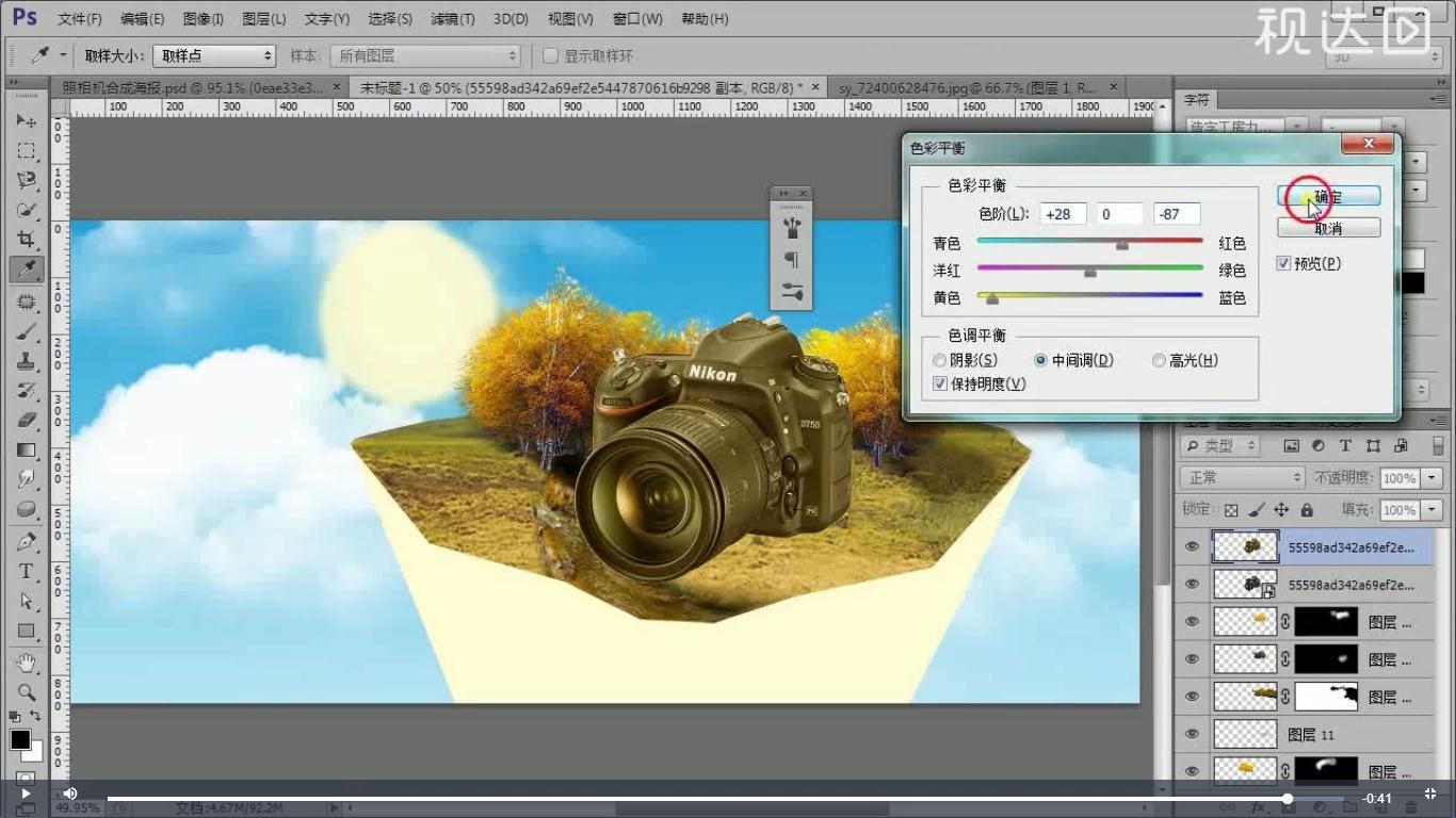 10选择产品并复制,调整色彩平衡、曲线,参数如图示再复制一层创建图层蒙版,效果如图示.jpg