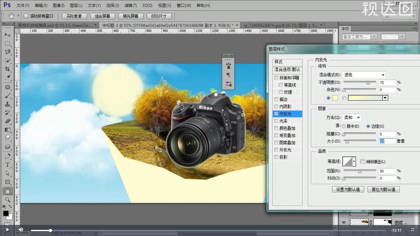 11再复制一层添加内发光样式,参数如图示,再在对应图层用画笔擦拭,画笔修改填充为组并合并图层.jpg