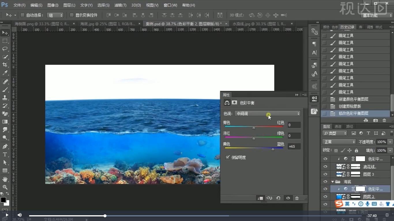 6.海底添加色彩平衡、色相饱和度调暗;.jpg