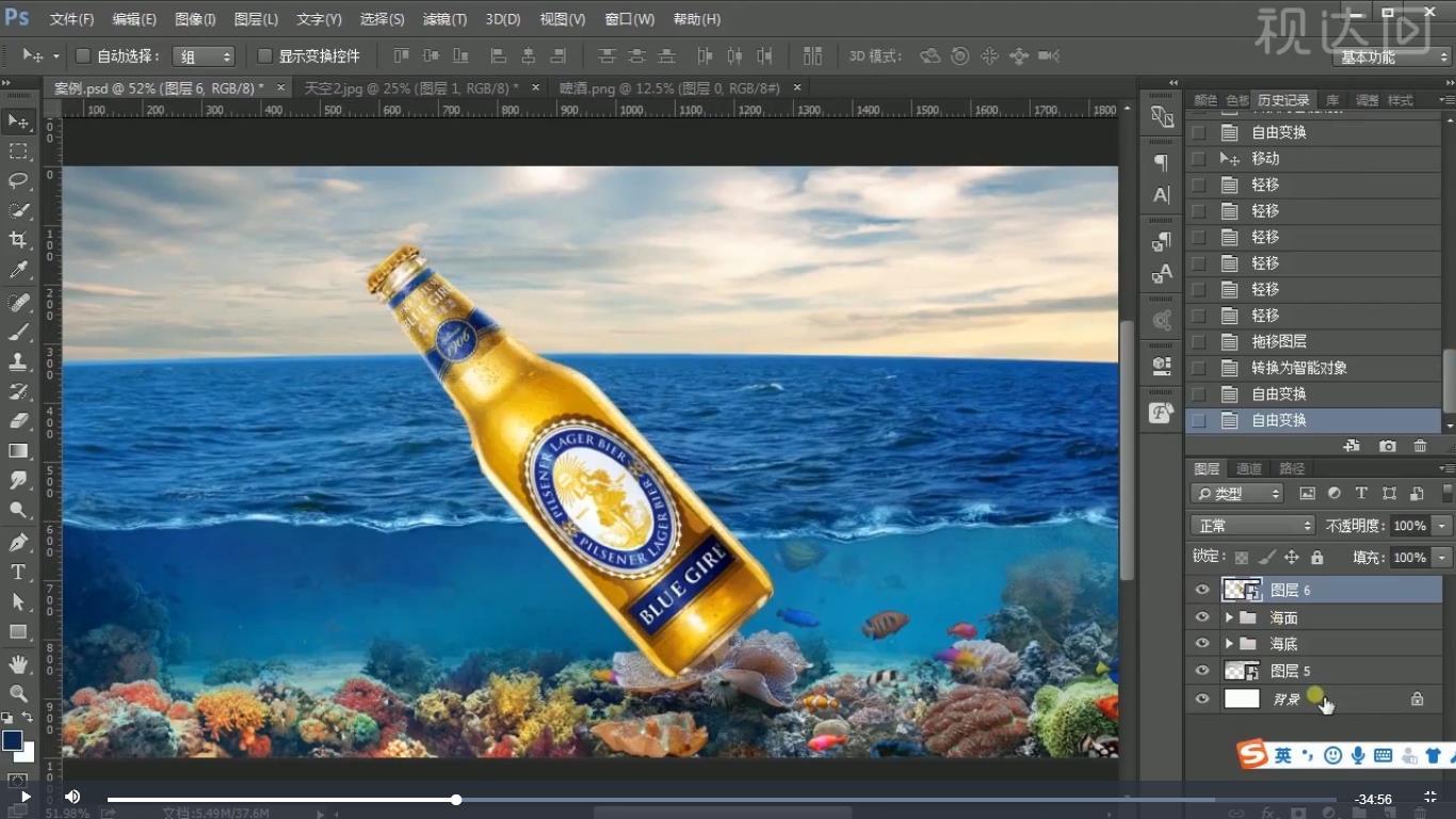 8.导入天空素材与啤酒;.jpg