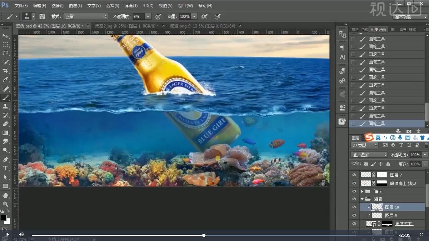 15.调整啤酒下部不透明度为41%,沿着底部花瓣用钢笔路径框出,删除;.jpg