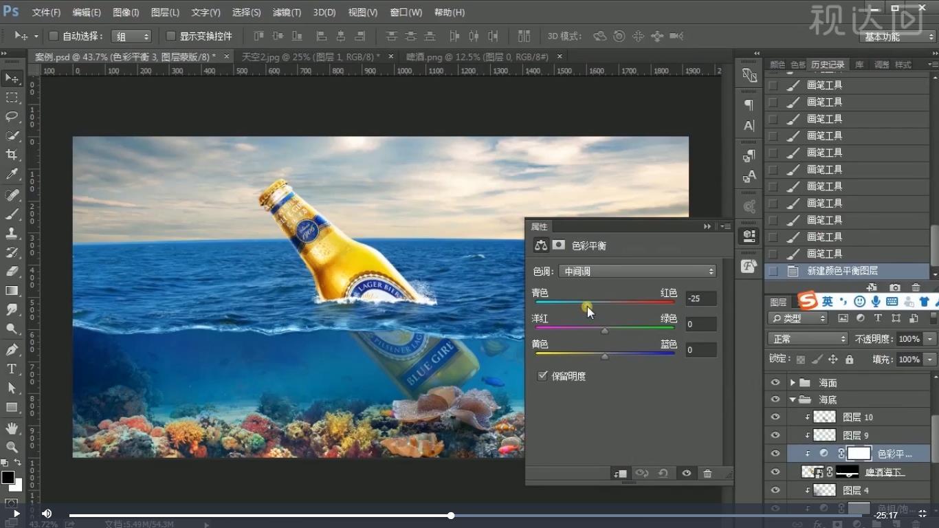 16.调整一下下半部的色彩平衡,擦掉啤酒瓶中多余的鱼素材;.jpg