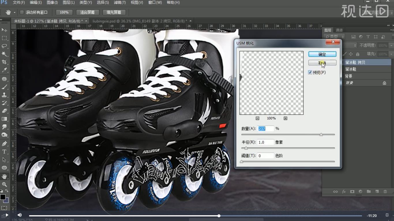 4.导入溜冰鞋素材,复制一层,栅格化图层,执行USM锐化,剪贴蒙版,降低不透明度;.jpg