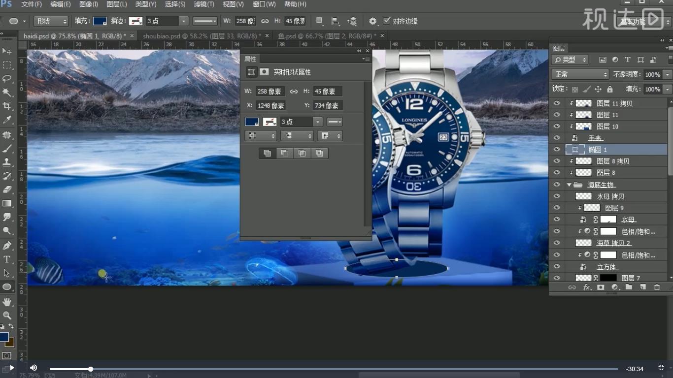 17.在手表下新建一层,用椭圆工具做阴影,模式改为正片叠底;.jpg