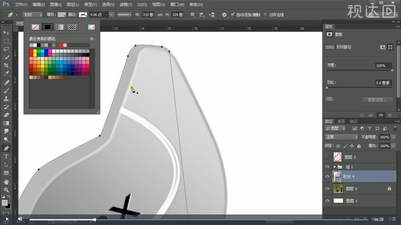 6.新建形状;新建剪贴蒙版图层,用钢笔工具绘制暗部,调整羽化值;.jpg