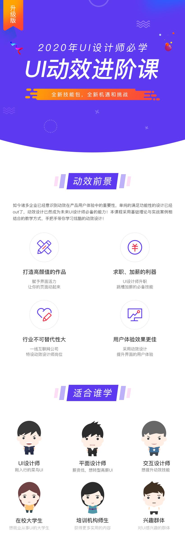 2020淘宝的UI动效班_01.jpg